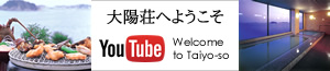 大陽荘へようこそ YouTube Welcome to Taiyo-so